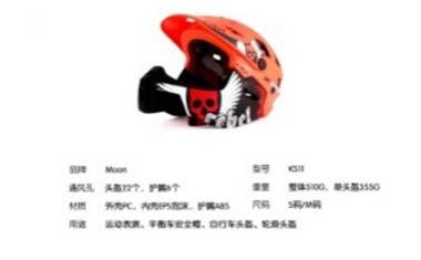 私人定制头盔